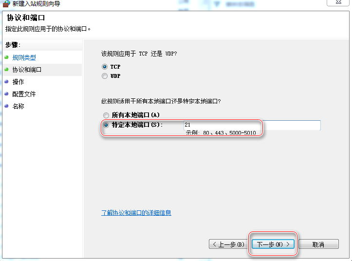 实测使用 FileZilla Client Server 架设 Windows7 W32&64 FTP 网络服务器 ...