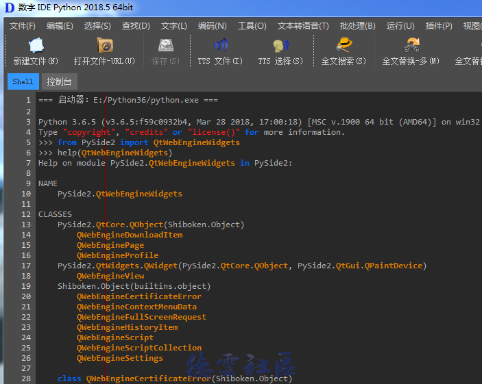 PySide2 for Python3.5 3.6 Qt5.11.0 win32&64 稳定版 支持QWebEngineSettings ...
